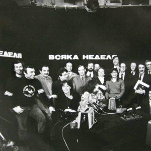 """С екипа на """"Всяка неделя"""" в студиото, 1981 г."""
