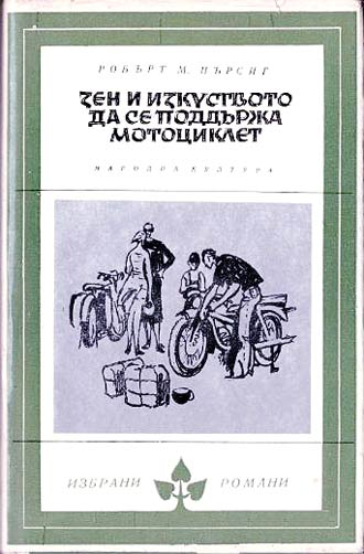 "Изданието на изд. ""Народна култура"", 1980 г."