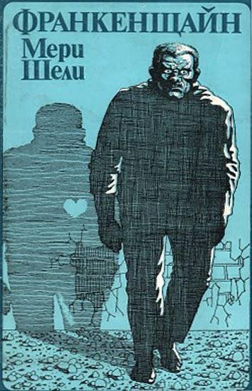 """""""Франкенщайн"""" от Мери Шели, изд. """"Народна култура"""", 1981 г."""