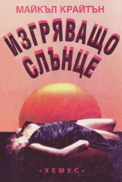 """""""Изгряващо слънце"""", Майкъл Крайтън, издателство """"Хемус"""", 1993 г."""