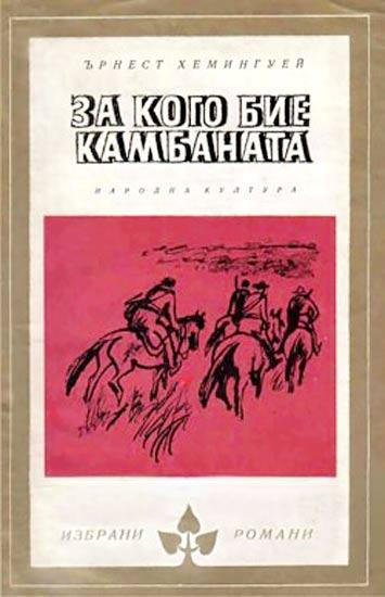 """""""За кого бие камбаната"""", изд. """"Народна култура"""" 1979 г."""