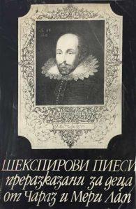 Пиесите на Шекспир, преразказани за деца от Чарлз и Мери Лам, преведени от Николай Райнов.