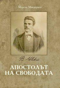 Книгата за Левски от Мерсия (Мърша) Макдермот.