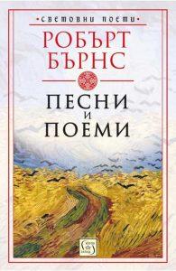 Стиховете на Робърт Бърнс, преведени от Владимир Свинтила.